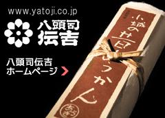 伝承銘菓処 八頭司伝吉本舗ホームページ