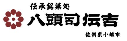 伝承銘菓処 八頭司伝吉本舗